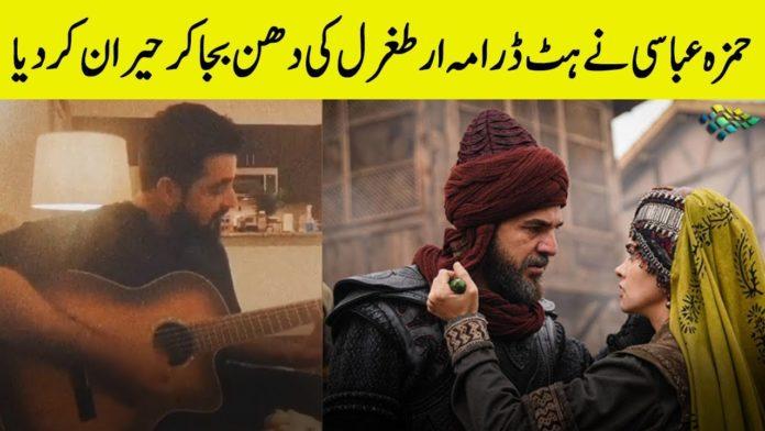 Hamza Ali Abbasi plays Turkish drama Dirilis Ertugrul music on guitar